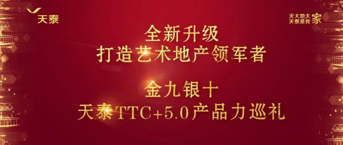"""天泰·公园壹号荣获""""第八届ID+G金创意奖""""样板房空间设计铜奖"""