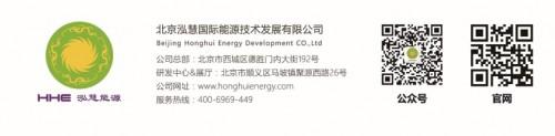 泓慧能源入选顺义区科技政策第二批支持项目