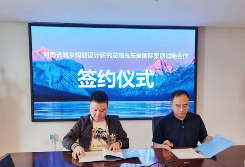 东呈国际集团与河南省城乡规划设计研究总院达成战略合作,共创酒店市场新局面