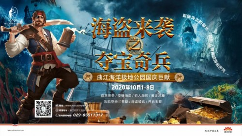 """国庆奇幻""""航海""""之旅 海盗来袭之夺宝奇兵即将来袭"""