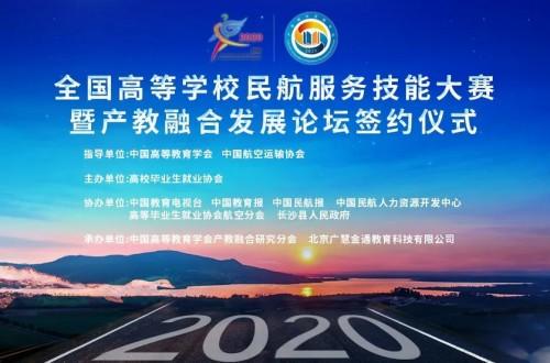 官宣!2020全国高等学校民航服务技能大赛和产教融合发展论坛启动