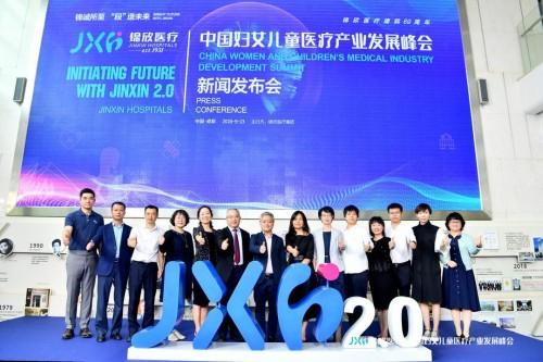 中国妇女儿童医疗产业发展峰会9月23日在蓉召开