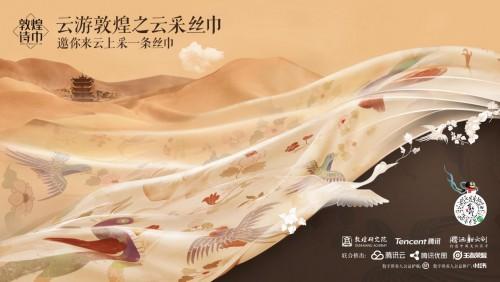 """敦煌研究院与腾讯发布""""云采丝巾"""",用"""
