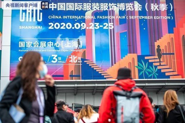 2020中国国际服装服饰博览会秋季展在上海开幕