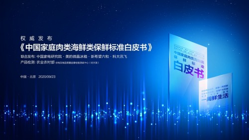 美的冰箱牵头三大机构发布《中国家庭肉类海鲜类保鲜标准白皮书》