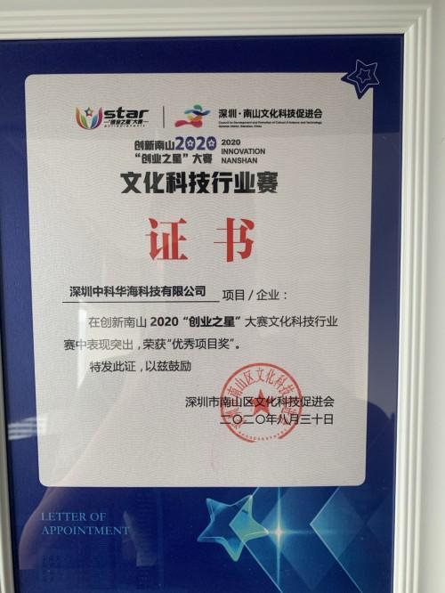 """中科华海荣获创新南山2020""""创业之星""""大赛优秀项目奖(图2)"""