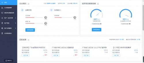 """中科华海荣获创新南山2020""""创业之星""""大赛优秀项目奖(图3)"""