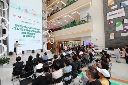 2020上海市安利纽崔莱健康慈善慢跑即将线上开跑