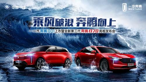 乘风破浪的姐姐助阵,一汽奔腾北京车展引关注