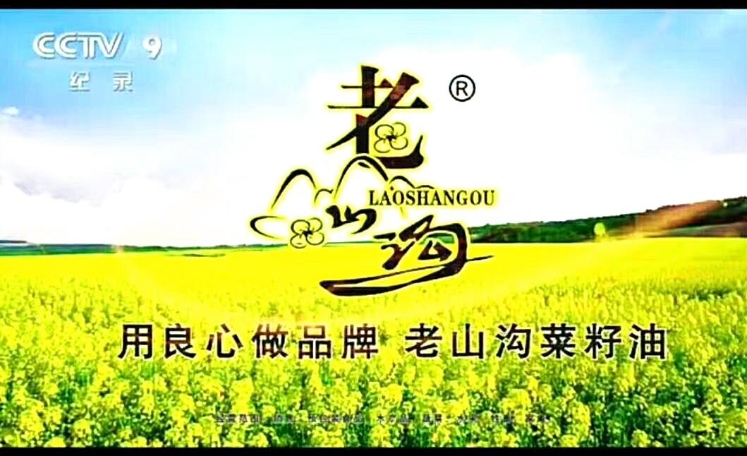 老山沟品牌菜籽油