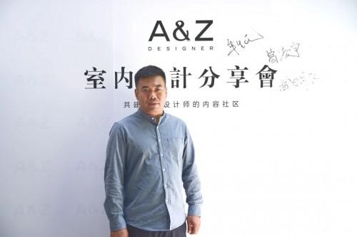 A&Z Designer分享会   牟生民:点石成金——用设计创造商业价值