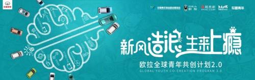 與青年癮力同行,共創再起:歐拉全球青年共創計劃第二季正式啟動