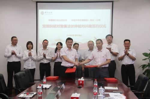 中行舟山市分行与中化兴中公司签订党建共建暨廉洁伙伴协议