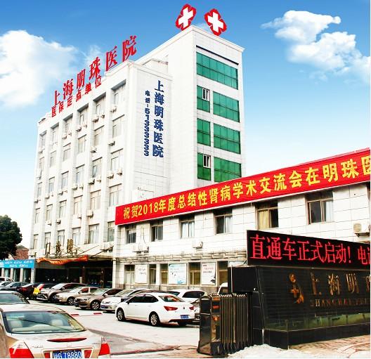 上海明珠医院讲解急性肾小球肾炎的具体治疗原则