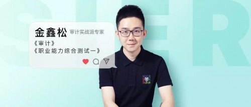 斯尔教育专业讲师团专访   金鑫松老师:开朗但严谨,努力但从容
