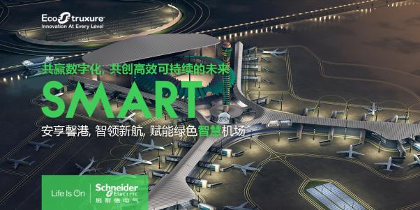 打造智慧机场 从全生命周期视角出发