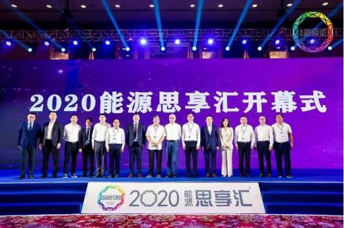 """2020能源思享汇 笃定智慧能源赛道,固德威双循环""""动见""""未来"""
