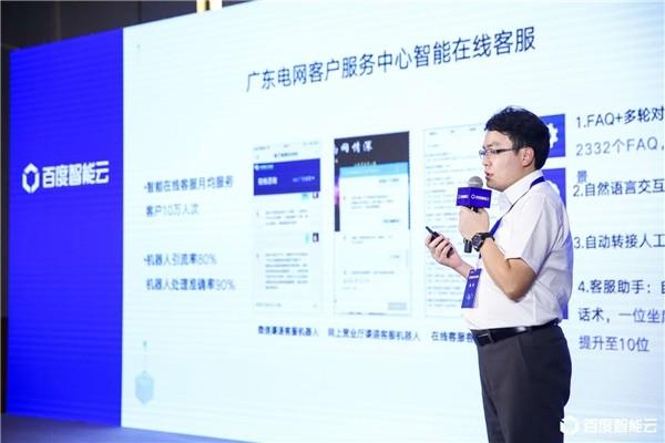 """广东电网携手百度智能云打造智能客服中心,""""获得电力""""居全国领先水平"""