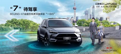 """汽车也可以""""先尝后买""""? BEIJING-X7邀您免费深度体验""""一日行"""""""
