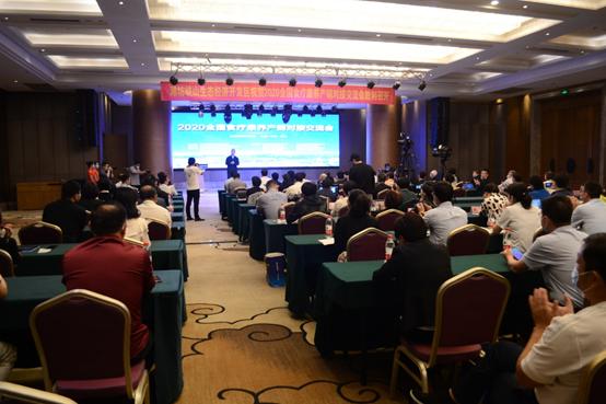 2020全国食疗康养产销对接交流会在山东潍坊召开