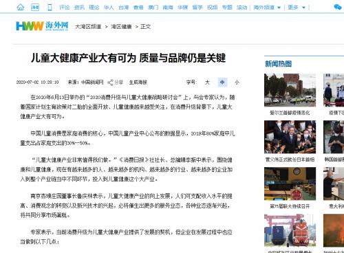 海外网点赞杏璞霜:中国儿童护肤品牌以过硬质量走向世界!