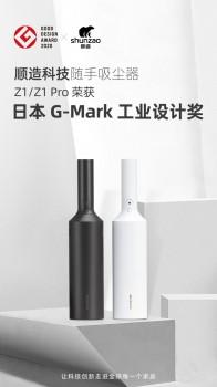 顺造Z1吸尘器 荣获G-MARK设计大奖