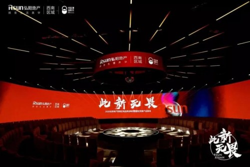 弘阳地产前9月销售568亿元 全力冲刺年度目标