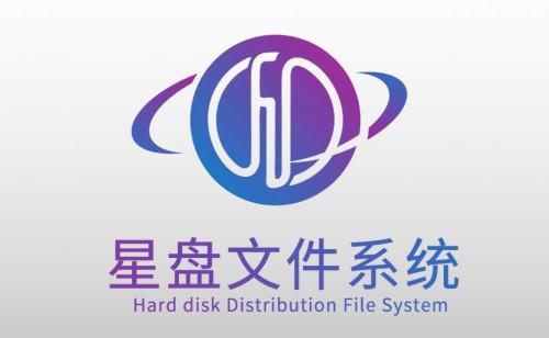 HDF星盘文件系统 或将引领新一代大数据分布式云存储