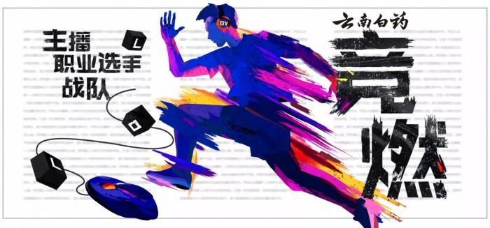 云南白药气雾剂联合斗鱼官方,出品首部原创记录片《竞燃》全面上线!