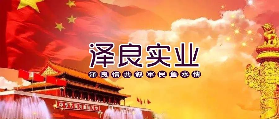 黑龙江省哈尔滨市泽良实业中秋拥军慰问军民鱼水情谊深