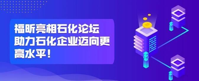 福昕亮相石化论坛,助力石化企业迈向更高水平!