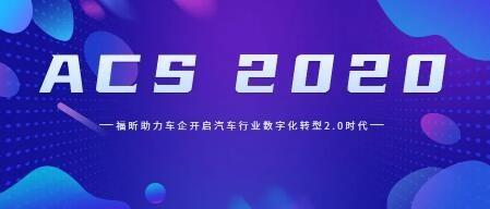 ACS 2020 | 福昕助力车企开启汽车行业数字化转型2.0时代