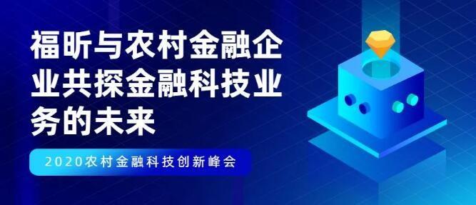 福昕与农村金融企业共探金融科技业务的未来