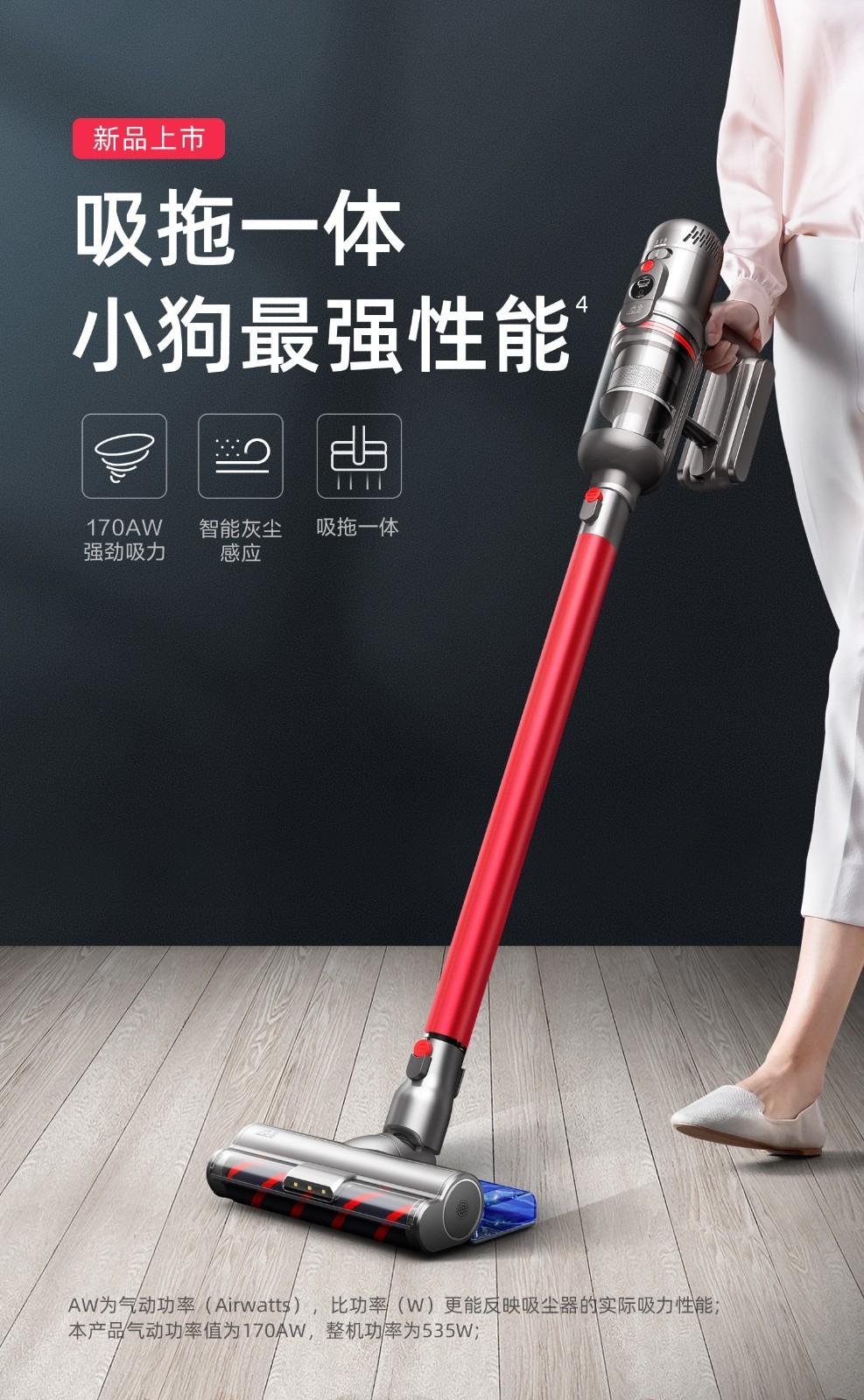 吸拖一次搞定,小狗吸尘器T12 Pro京东火爆预售中