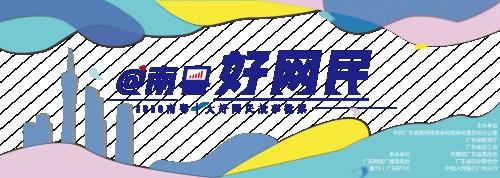 你的一票,至关重要!2020十大南粤好网民故事投票开启!
