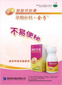 金丐醋酸钙 轻松帮你解决缺钙难题