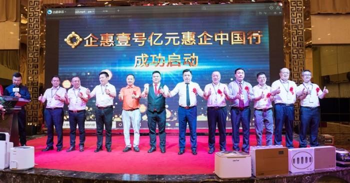 企惠壹号:速腾集团商业模式和社会责任不断升级途中的一次探索