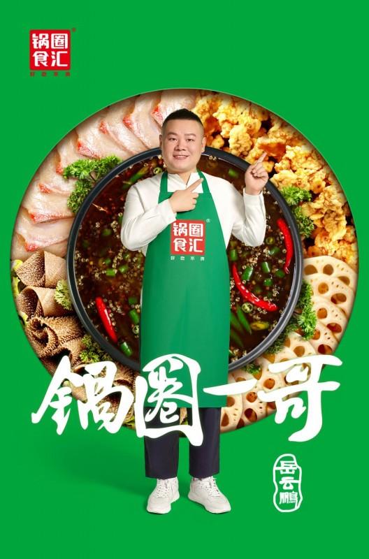 """岳云鹏代言锅圈,""""锅圈一哥""""横空出世!"""
