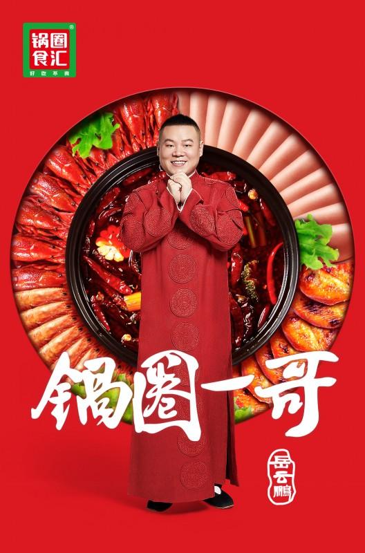 """岳云鹏官宣成为锅圈代言人!""""锅圈一哥""""喊你回家吃火锅"""