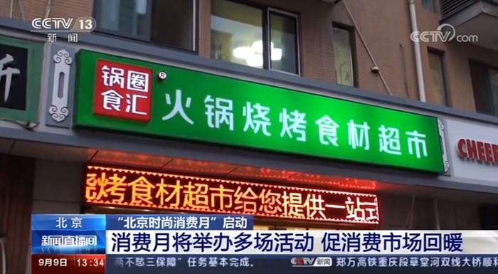 """中国国际服贸会顺利闭幕,锅圈强势助阵""""北京时尚消费月"""""""