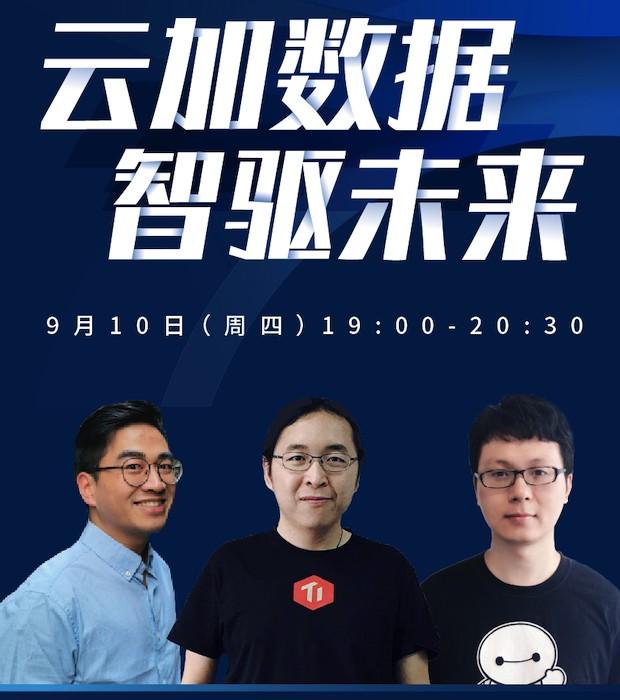 「七牛云Niu Talk」论坛讲述云加数据智驱未来