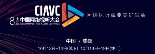 CIAVC | 资源整合,悦蓝互联为优质内容创造更多价值