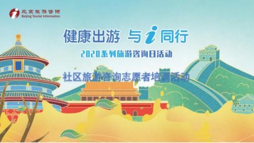 """""""健康出游,与i同行""""-北京旅游咨询开展社区活动"""