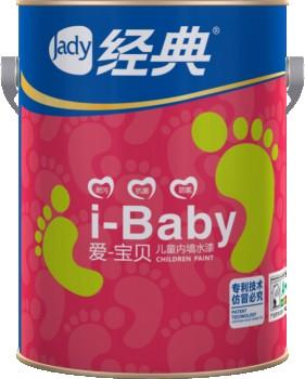 爱宝贝耐污抗菌儿童漆,专利技术悉心守护,给孩子无忧童年