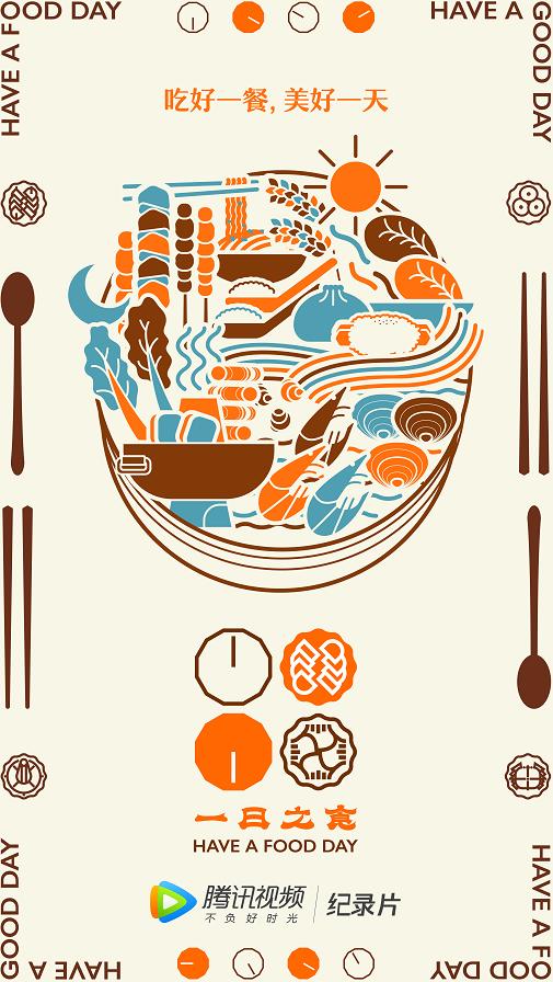 「一日之食」首发片单 腾讯视频布局美食纪录片全新IP
