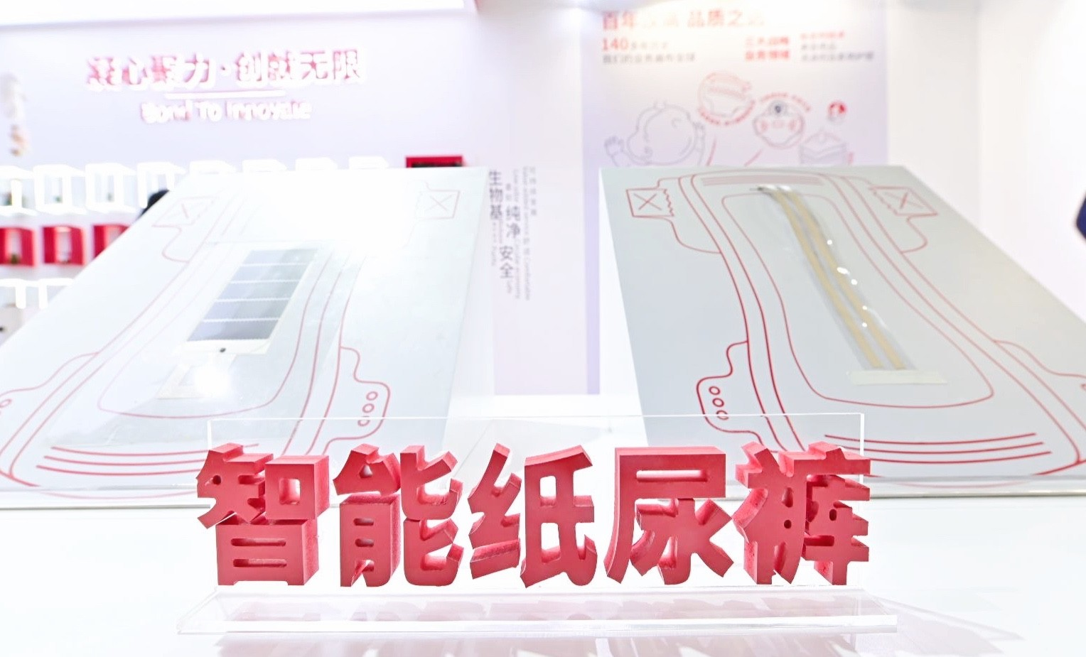 引领技术革新,汉高升级母婴行业消费者体验