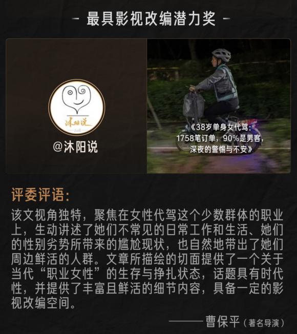 发 东方网  新写作大赛收官seo稿 -652.png