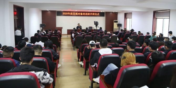 山东艺术设计职业学院2020年党员发展对象培训班正式开班