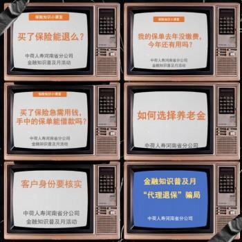 诚信保险保障 共享美好生活----中荷人寿河南省分公司金融知识普及月系列活动圆满落幕