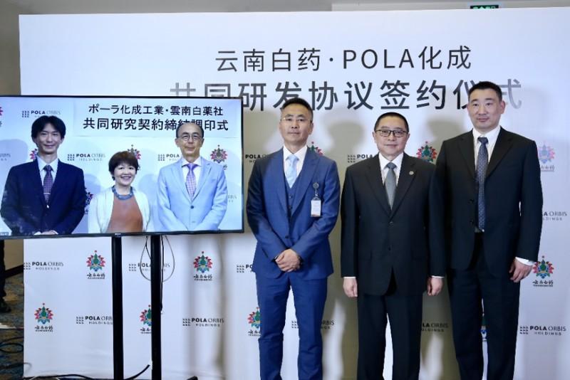 强强联手!云南白药携手日本POLA打造植物护肤新航标